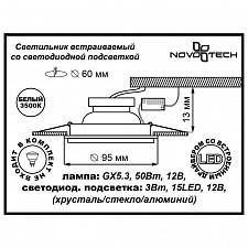 Встраиваемый светильник Novotech 357309 Riva