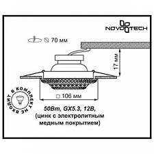 Встраиваемый светильник Novotech 369857 Vintage