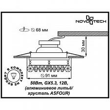 Встраиваемый светильник Novotech 369334 Flame 1