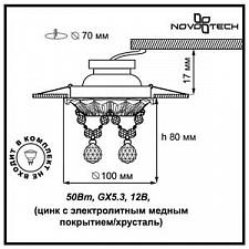 Встраиваемый светильник Novotech 369996 Grape