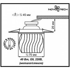 Встраиваемый светильник Novotech 369917 Vetro