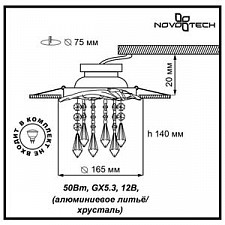 Встраиваемый светильник Novotech 369968 Grape