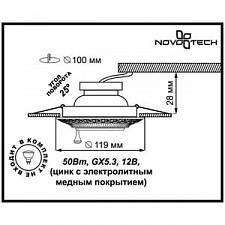 Встраиваемый светильник Novotech 370016 Vintage