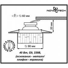 Встраиваемый светильник Novotech 370210 Farfor