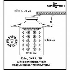 Встраиваемый светильник Novotech 369861 Grape