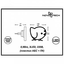 Ночник Novotech 357336 Night Light