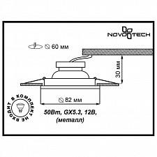 Встраиваемый светильник Novotech 369703 Classic
