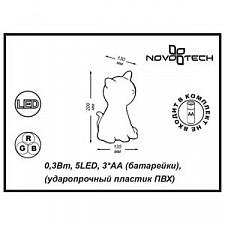 Ночник Novotech 357338 Night Light