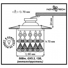 Встраиваемый светильник Novotech 369791 Ritz