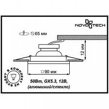 Встраиваемый светильник Novotech 369910 Rainbow