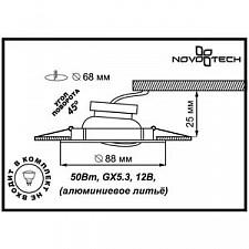 Встраиваемый светильник Novotech 369284 Stone