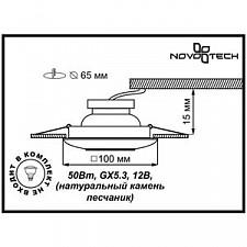Встраиваемый светильник Novotech 369568 Sandstone