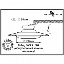 Встраиваемый светильник Novotech 369567 Sandstone