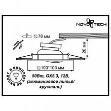 Встраиваемый светильник Novotech 369825 Flower