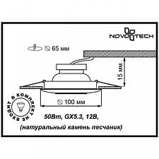 Встраиваемый светильник Novotech 369534 Sandstone
