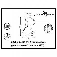 Ночник Novotech 357337 Night Light