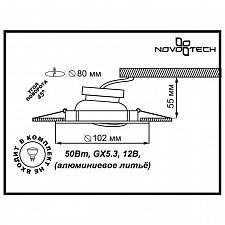 Встраиваемый светильник Novotech 369820 Flower