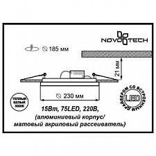 Встраиваемый светильник Novotech 357271 Peili