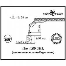 Встраиваемый светильник Novotech 357040 Star sky