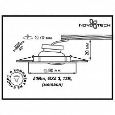 Встраиваемый светильник Novotech 369694 Classic
