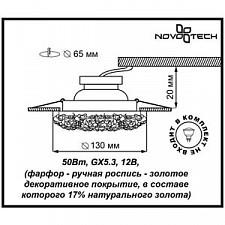 Встраиваемый светильник Novotech 369949 Farfor