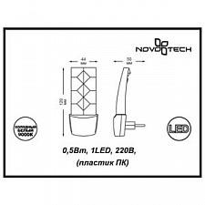 Ночник Novotech 357330 Night Light