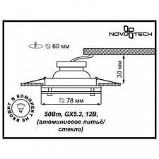 Встраиваемый светильник Novotech 369109 Round