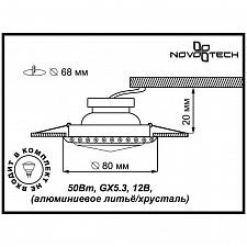 Встраиваемый светильник Novotech 369648 Glam