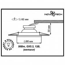 Встраиваемый светильник Novotech 369717 Wood