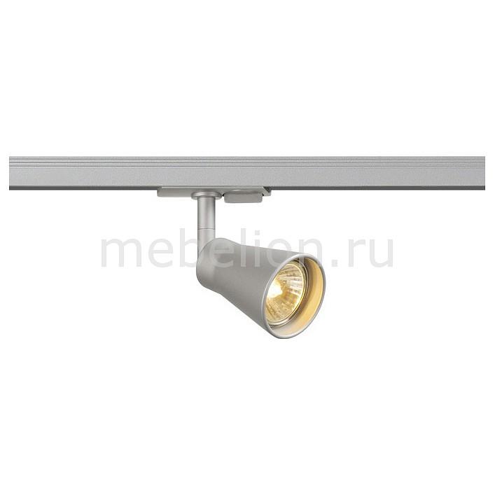 Светильник на штанге SLV Avo 144204 светильник slv 1ph avo slv 144201