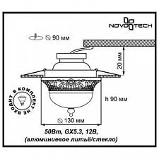 Встраиваемый светильник Novotech 369980 Baroque