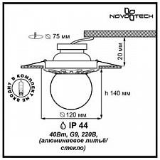 Встраиваемый светильник Novotech 369977 Sphere