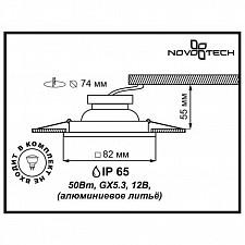 Встраиваемый светильник Novotech 369307 Aqua