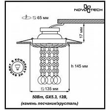 Встраиваемый светильник Novotech 370105 Pattern