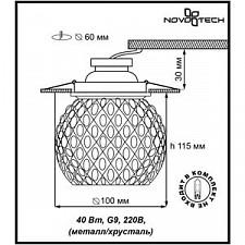 Встраиваемый светильник Novotech 370162 Mizu