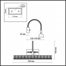 Подсветка для картин Odeon Light 2668/2W Rengo