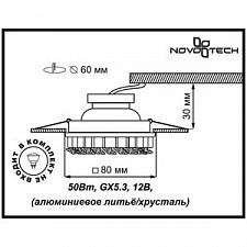 Встраиваемый светильник Novotech 369438 Bob