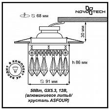Встраиваемый светильник Novotech 369330 Drop