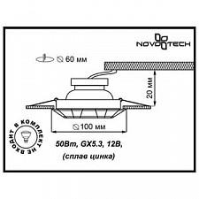 Встраиваемый светильник Novotech 370250 Forza