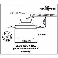 Встраиваемый светильник Novotech 369332 Rainbow