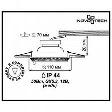 Встраиваемый светильник Novotech 370053 Daisy