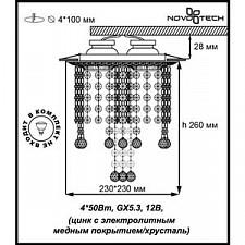 Встраиваемый светильник Novotech 370022 Grape