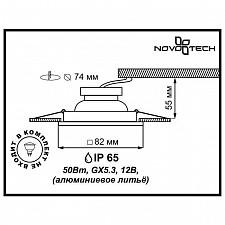 Встраиваемый светильник Novotech 369308 Aqua
