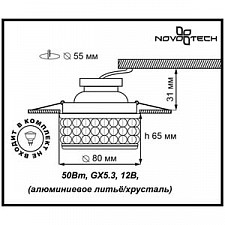Встраиваемый светильник Novotech 370154 Bob