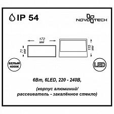 Накладной светильник Novotech 357228 Submarine