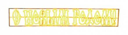Панно световое [0.35x2.1 м] надпись «С Новым Годом» 501-114-1