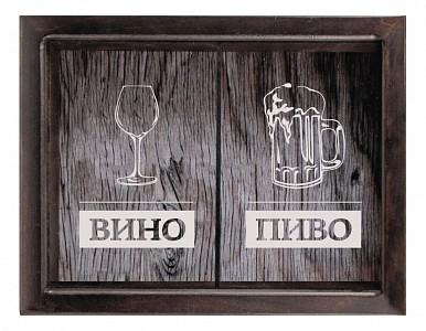 Копилка для винных пробок и пивных крышек ПИВО / ВИНО 29x45 Венге KD-024-167
