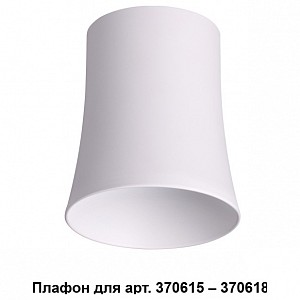 Плафон металлический Unit 370619