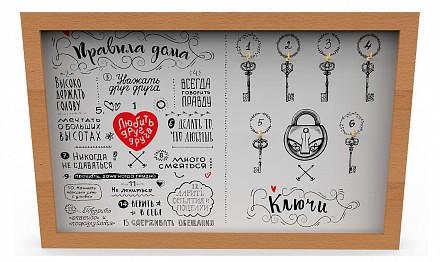 Ключница (45х29 см) Правила дома KD-041-030