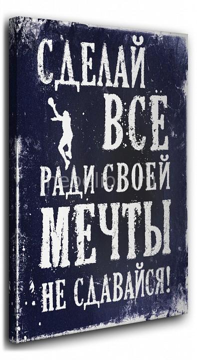 Панно Ekoramka (40х50 см) Все ради мечты 1136328